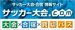サッカー大会.com
